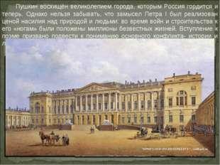 Пушкин восхищён великолепием города, которым Россия гордится и теперь. Однак