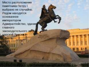 Место расположения памятника Петру I выбрано не случайно. Рядом находятся осн
