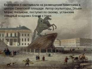 Екатерина II настаивала на размещении памятника в центре Сенатской площади. А