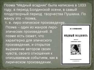 """Поэма """"Медный всадник"""" была написана в 1833 году, в период Болдинской осени,"""