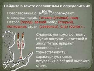 Повествование о Петре сопровождают старославянизмы ( отсель (отсюда), град Пе