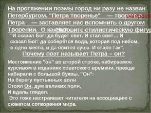 """На протяжении поэмы город ни разу не назван Петербургом. """"Петра творенье"""""""