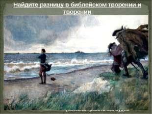 Очевидно, создание Петербурга соотнесено с сотворением мира, но одновременно