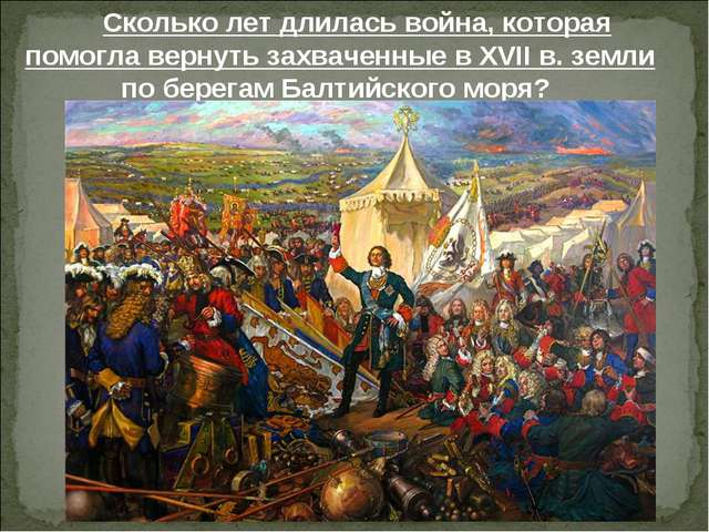 Сколько лет длилась война, которая помогла вернуть захваченные в XVIIв. земл...