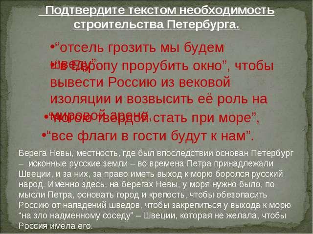 """Подтвердите текстом необходимость строительства Петербурга. """"отсель грозить..."""