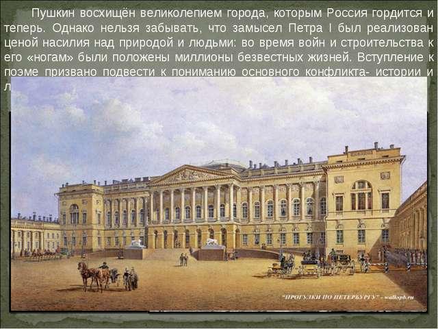 Пушкин восхищён великолепием города, которым Россия гордится и теперь. Однак...
