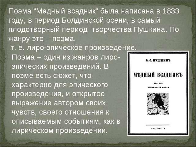 """Поэма """"Медный всадник"""" была написана в 1833 году, в период Болдинской осени,..."""