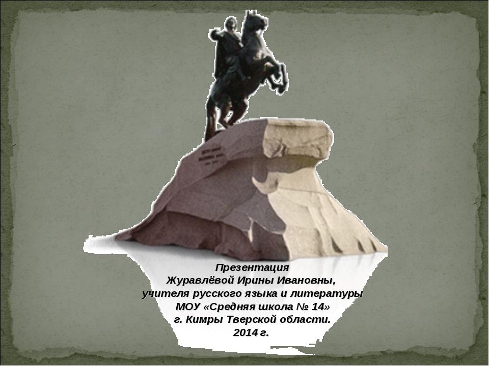 Презентация Журавлёвой Ирины Ивановны, учителя русского языка и литературы МО...