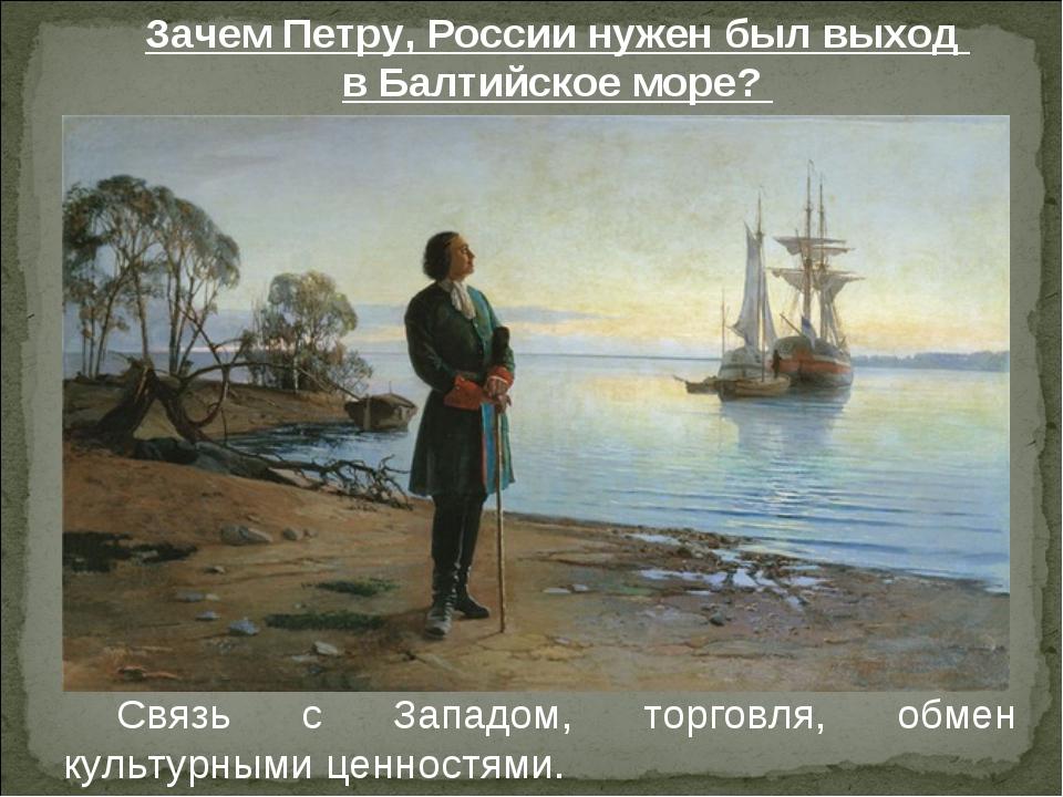 Зачем Петру, России нужен был выход в Балтийское море? Связь с Западом, торго...