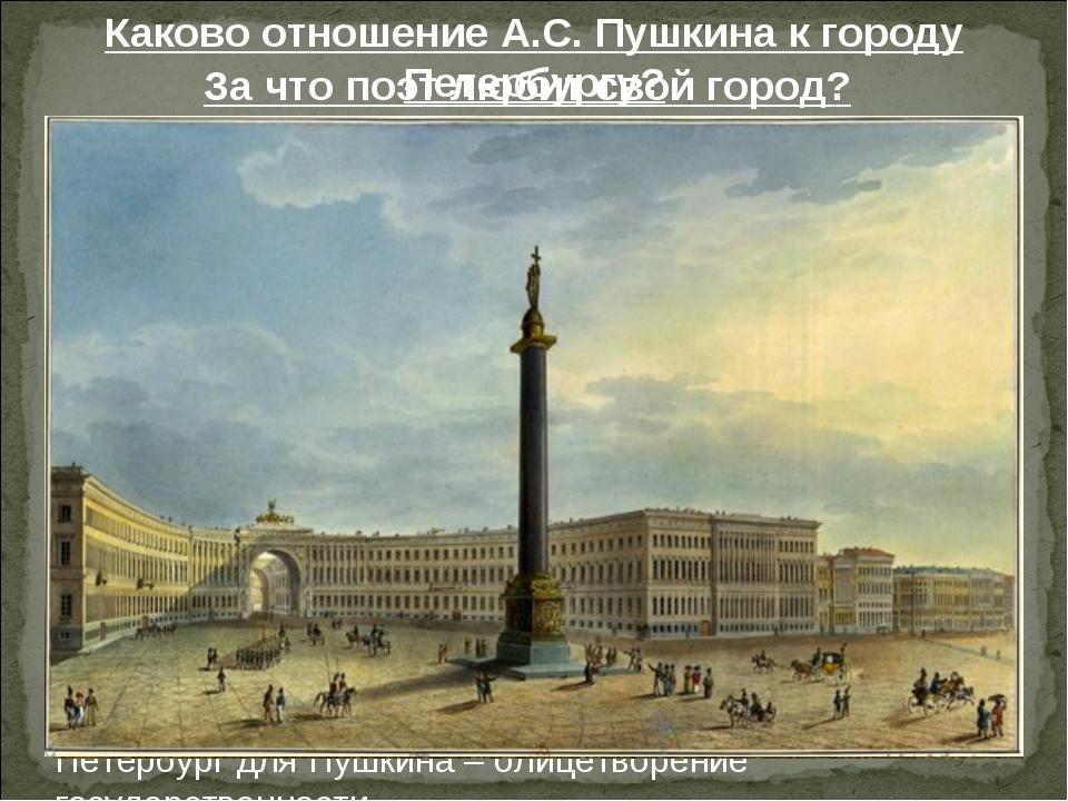 Каково отношение А.С. Пушкина к городу Петербургу? За что поэт любит свой гор...