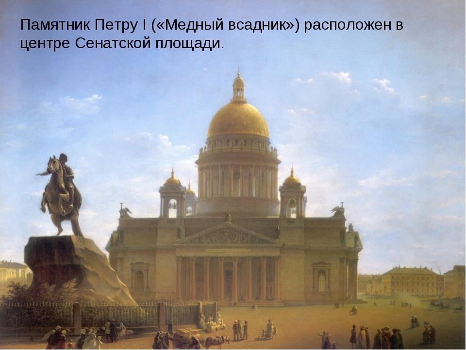7августа (18августа) 1782 года столетие вступления на российский престол П...