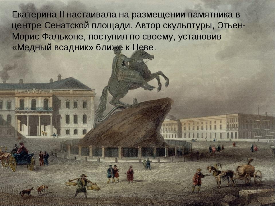 Екатерина II настаивала на размещении памятника в центре Сенатской площади. А...