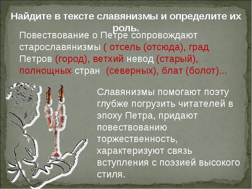 Повествование о Петре сопровождают старославянизмы ( отсель (отсюда), град Пе...