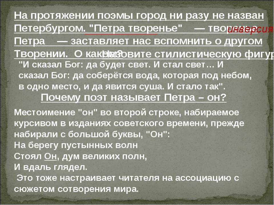 """На протяжении поэмы город ни разу не назван Петербургом. """"Петра творенье""""..."""