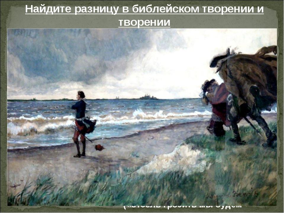 Очевидно, создание Петербурга соотнесено с сотворением мира, но одновременно...