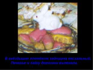 В гнёздышке плетёном зайчишка пасхальный. Печенье и зайку девчонки выпекали.
