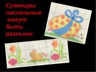 Сувениры пасхальные могут быть разными: