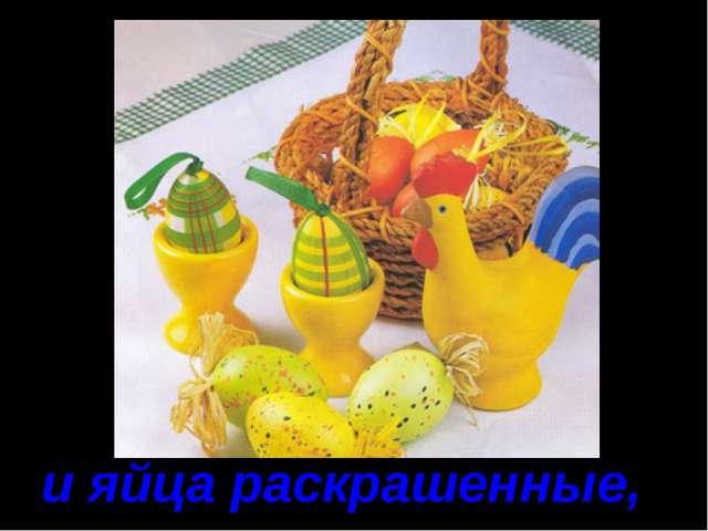 и яйца раскрашенные,