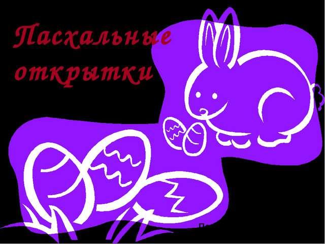 Пасхальные открытки Порохина Г.В.