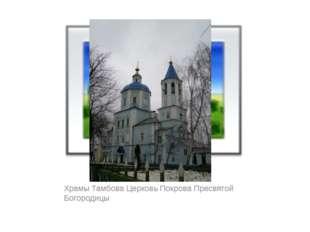 Храмы Тамбова Церковь Покрова Пресвятой Богородицы
