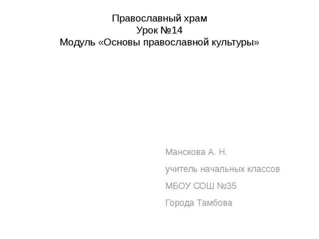 Православный храм Урок №14 Модуль «Основы православной культуры» Манскова А....