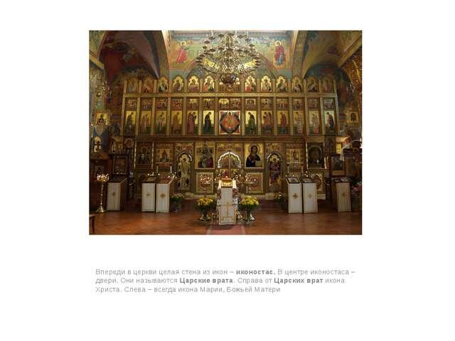 Впереди в церкви целая стена из икон – иконостас. В центре иконостаса – двер...