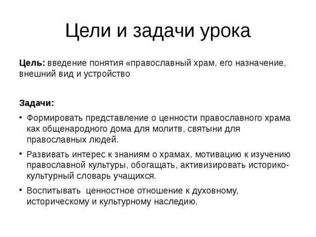 Цели и задачи урока Цель: введение понятия «православный храм, его назначение...