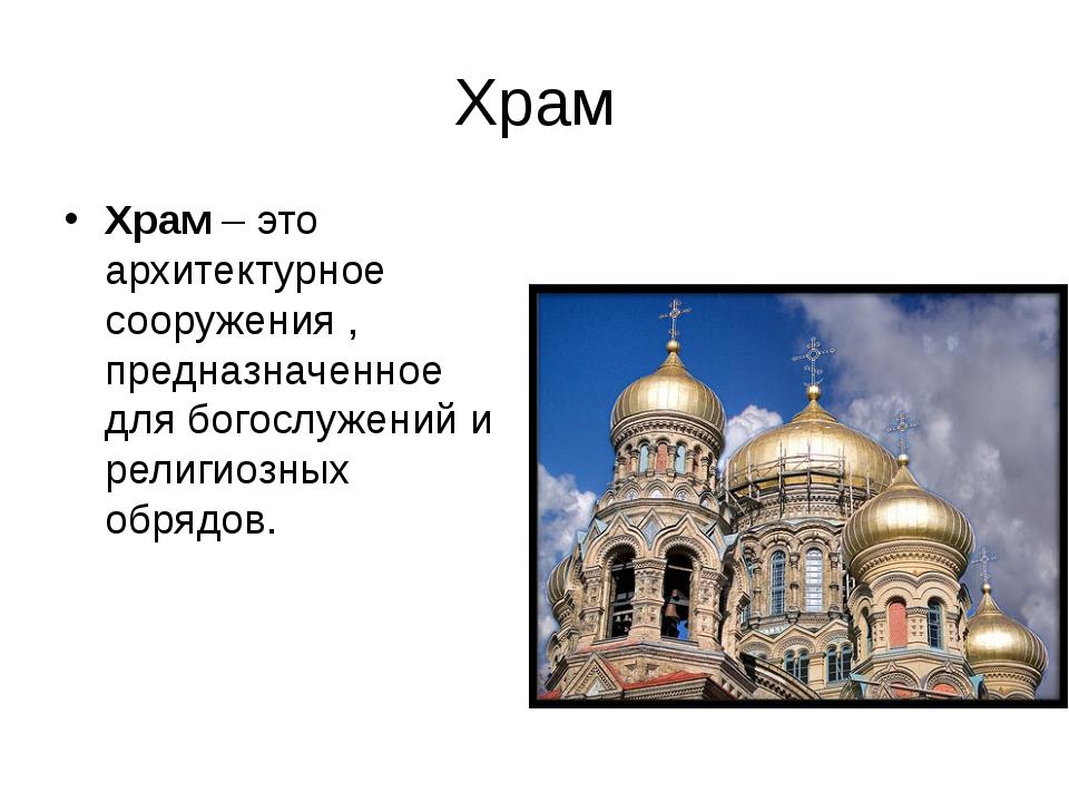 Храм Храм – это архитектурное сооружения , предназначенное для богослужений и...