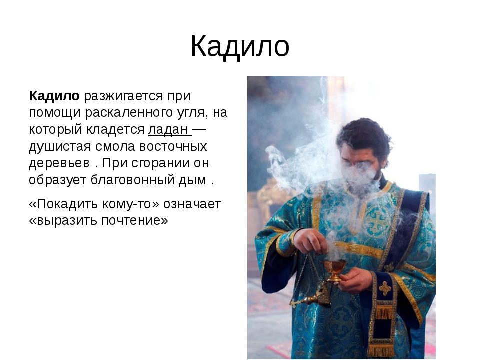 Кадило Кадило разжигается при помощи раскаленного угля, на который кладетсял...