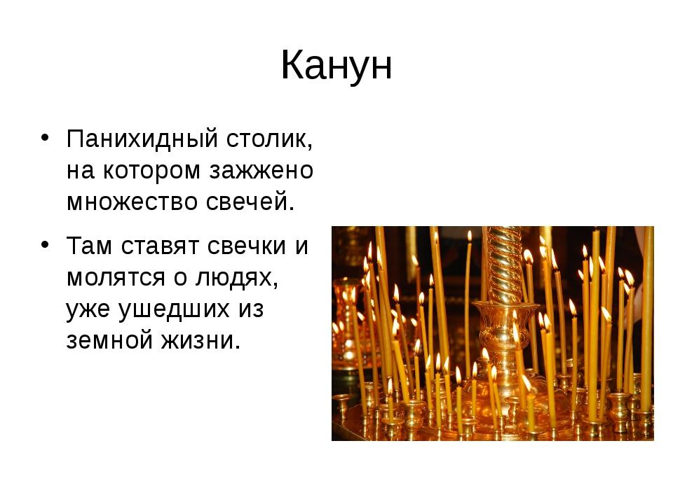Канун Панихидный столик, на котором зажжено множество свечей. Там ставят свеч...