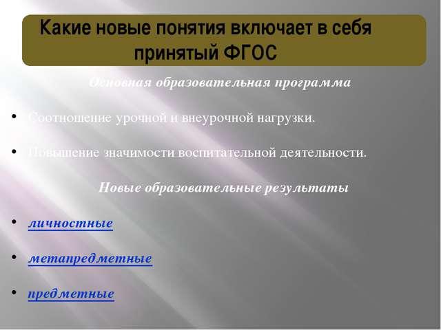 Какие новые понятия включает в себя принятый ФГОС Основная образовательная пр...
