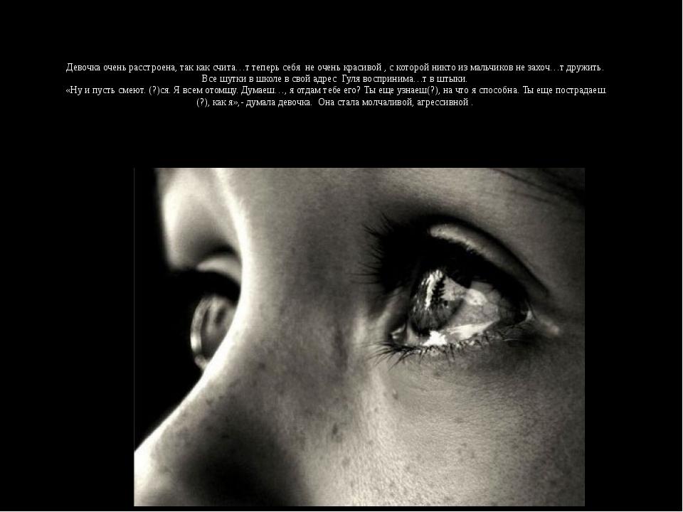 Девочка очень расстроена, так как счита…т теперь себя не очень красивой , с...