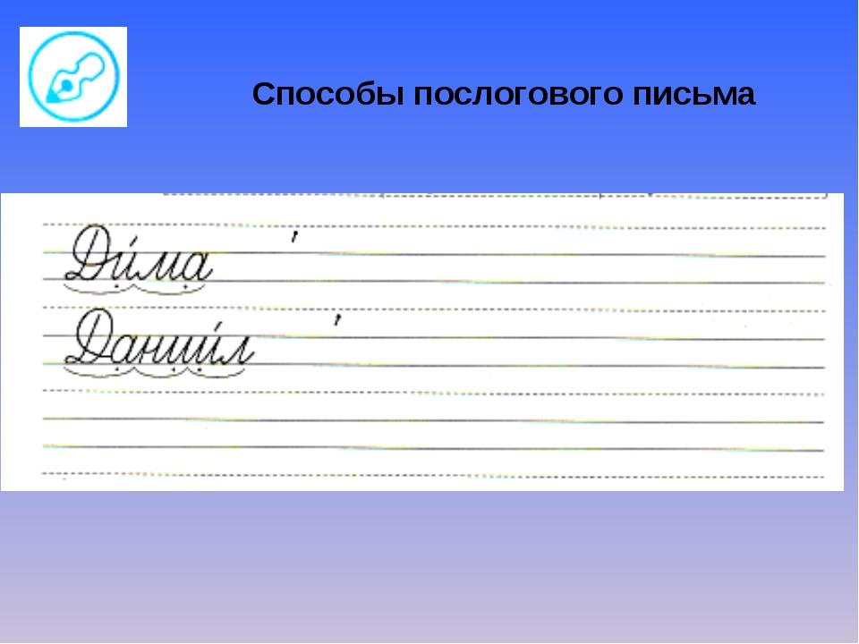 Способы послогового письма
