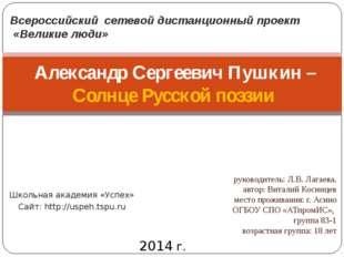 Школьная академия «Успех» Сайт: http://uspeh.tspu.ru Всероссийский сетевой ди