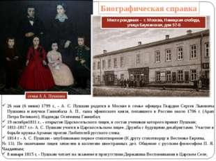 Место рождения – г. Москва, Немецкая слобода, улица Бауманская, дом 57-б Биог