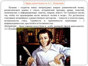 Пушкин – создатель новых литературных жанров: романтической поэмы, реалистич