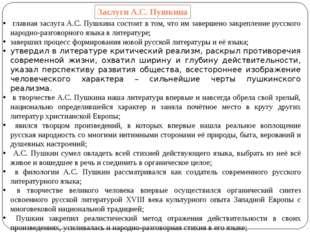 главная заслуга А.С. Пушкина состоит в том, что им завершено закрепление рус