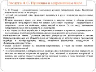 Заслуги А.С. Пушкина в современном мире А. С. Пушкин — основоположник совреме
