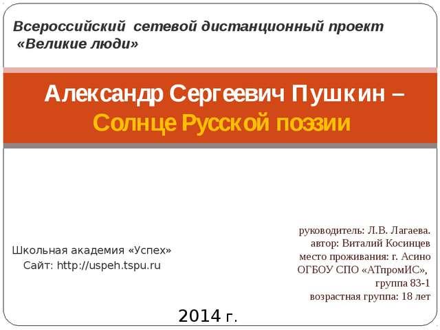 Школьная академия «Успех» Сайт: http://uspeh.tspu.ru Всероссийский сетевой ди...