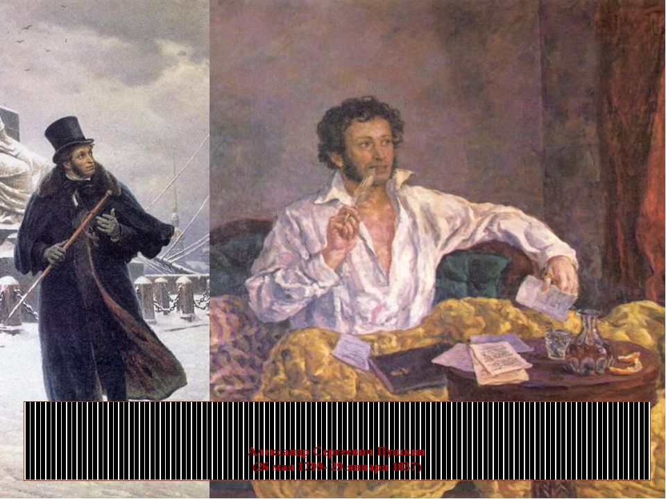 Алекса́ндр Серге́евич Пу́шкин — русский поэт, драматург и прозаик. Александр...