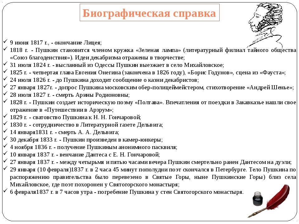 9 июня 1817 г., - окончание Лицея; 1818 г. - Пушкин становится членом кружка...