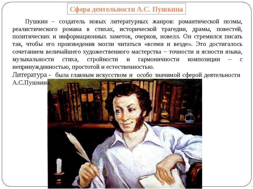 Пушкин – создатель новых литературных жанров: романтической поэмы, реалистич...