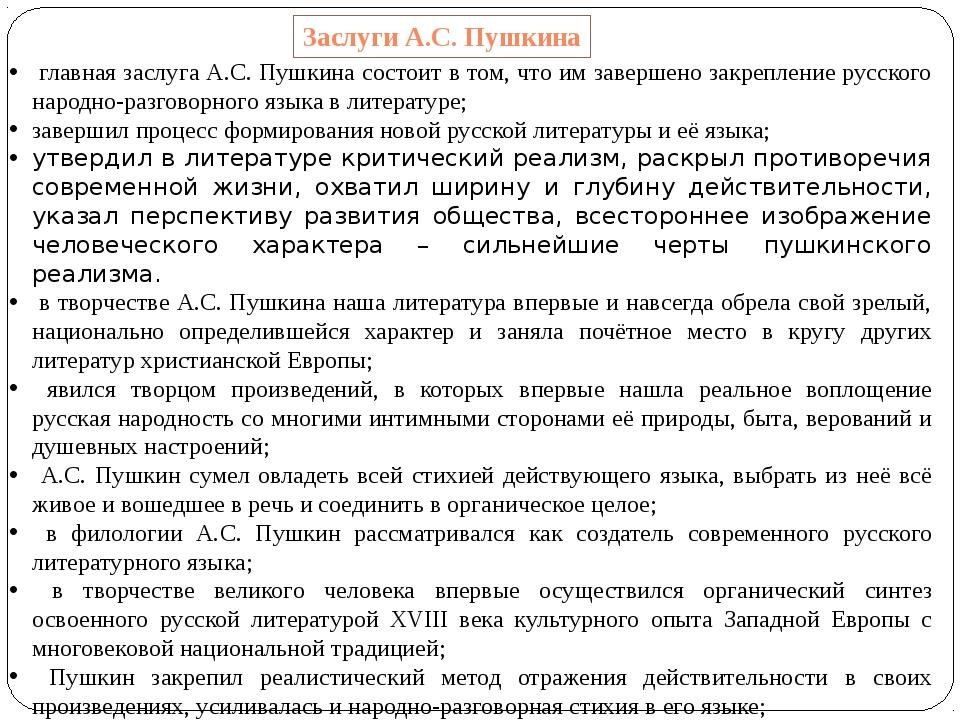 главная заслуга А.С. Пушкина состоит в том, что им завершено закрепление рус...