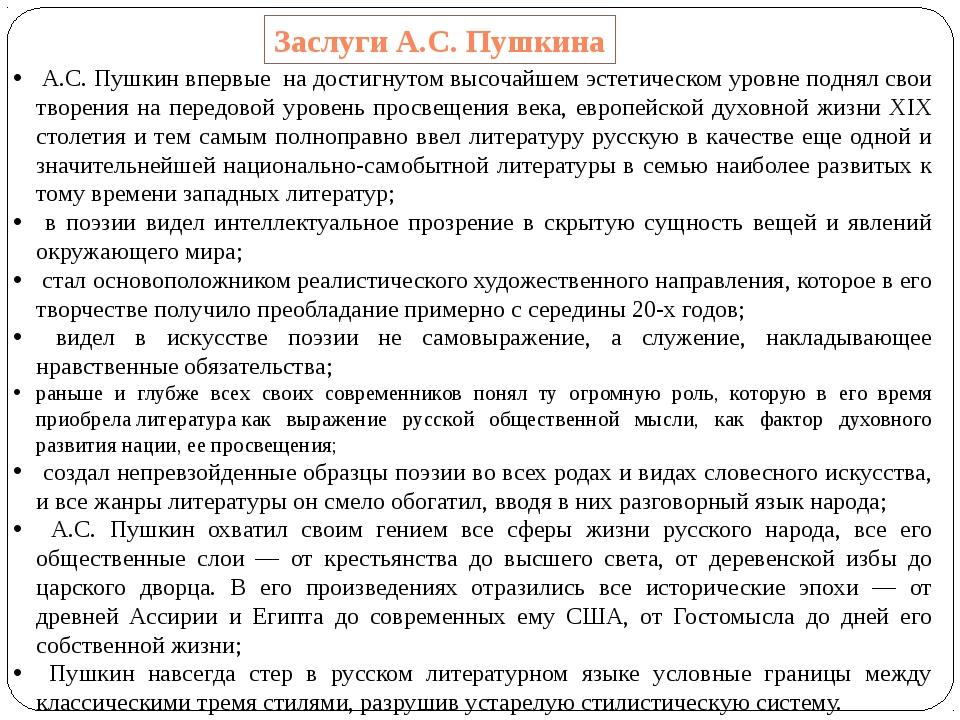А.С. Пушкин впервые на достигнутом высочайшем эстетическом уровне поднял сво...