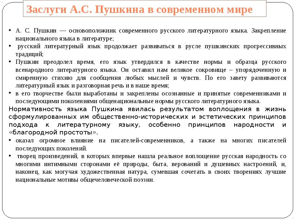 Заслуги А.С. Пушкина в современном мире А. С. Пушкин — основоположник совреме...