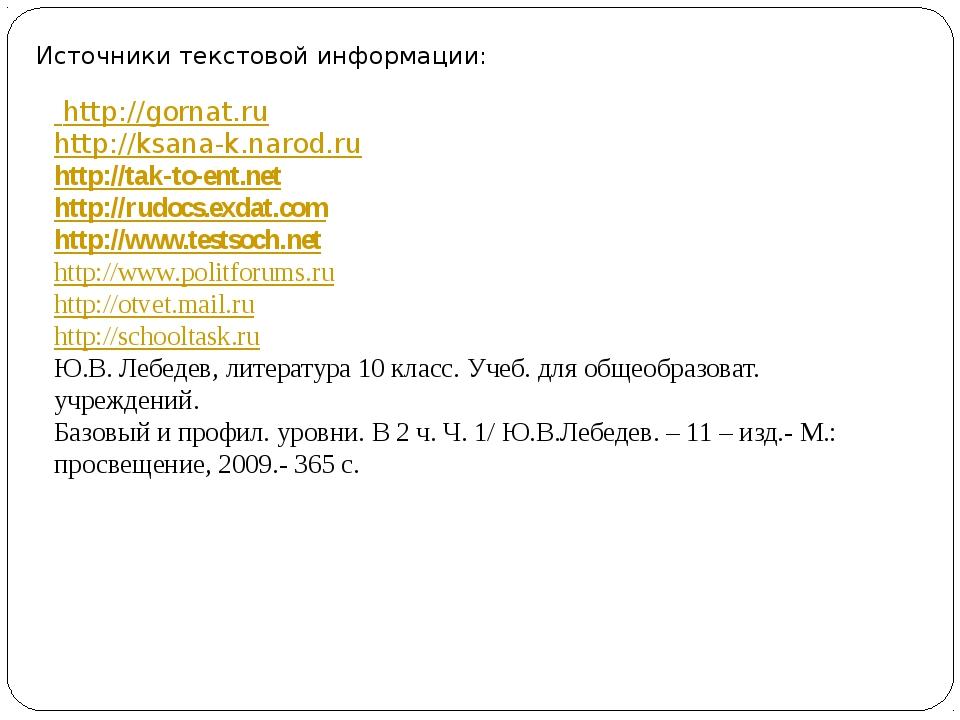 Источники текстовой информации: http://gornat.ru http://ksana-k.narod.ru http...