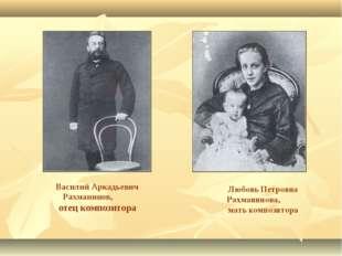 Любовь Петровна Рахманинова, мать композитора Василий Аркадьевич Рахманинов,