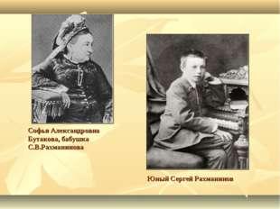 Софья Александровна Бутакова, бабушка С.В.Рахманинова Юный Сергей Рахманинов