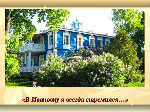 «В Ивановку я всегда стремился…»