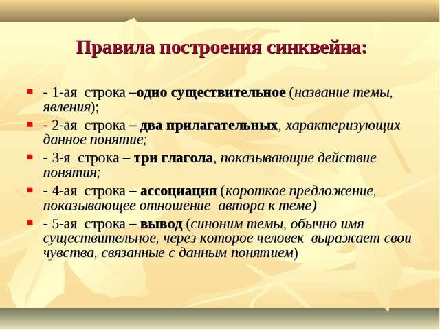 Правила построения синквейна: - 1-ая строка –одно существительное (название...